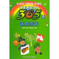365天迷你游戏——汉语拼音读物(注音版)