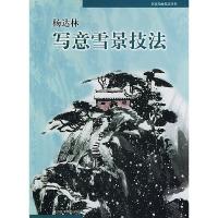 杨达林写意雪景技法