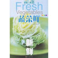 蔬菜鲜——新鲜(全新彩装)