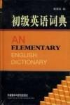 初级英语词典