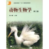 动物生物学(第三版)