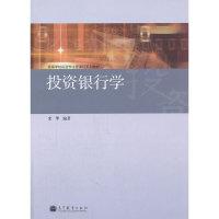 投資銀行學(內容一致,印次、封面或原價不同,統一售價,隨機發貨)