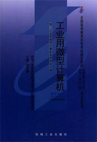 工业用微型计算机(课程代码 02241)(2011年版)