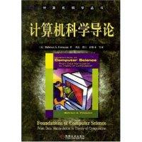 计算机科学导论(内容一致,印次、封面或原价不同,统一售价,随机发货)