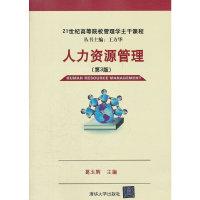 人力资源管理(第三版)