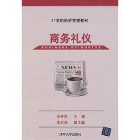 商务礼仪(21世纪经济管理教材)