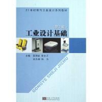 工业设计基础(第2版)