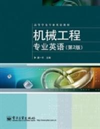 机械工程专业英语-(第2版)