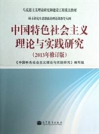 中国特色社会主义理论与实践研究-(2013年修订版)