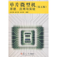 单片微型机原理.应用与实验(第五版)