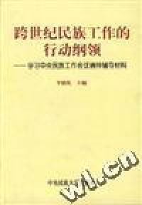 跨世纪民族工作的行动纲领--学习中央民族工作会议精神辅导材料