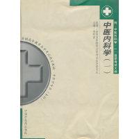 中医内科学(一)