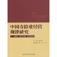 中国寿险业经营规律研究