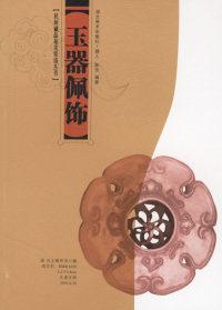 民间藏品拍卖资讯丛书--玉器佩饰