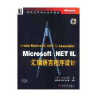 Microsoft.NET IL汇编语言程序设计