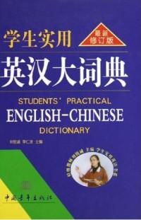学生实用英汉大词典(最新修订版)