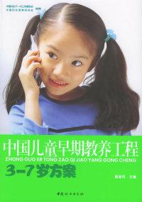 中国儿童早期教养工程[3-7岁方案](赠一张VCD光盘)