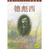 德彪西——伟大的西方音乐家传记丛书