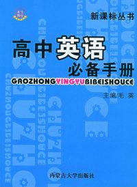 高中必备手册·英语——新课标丛书