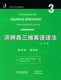 汤姆森三维英语语法练习册:白金版(第3册)——华章英语系列教材
