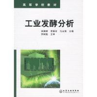 工业发酵分析