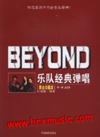 BEYOND 乐队经典弹唱