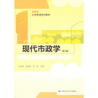 现代市政学(第三版)