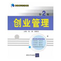 创业管理(第2版)