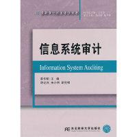 信息系统审计