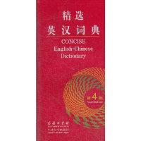精选英汉词典-第4版