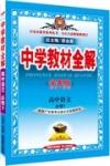 中学教材全解学案版-高中语文(必修3)(广东教育版)(大16开)14春