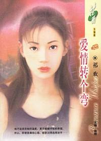 爱情转个弯(花雨·198)