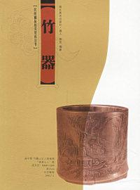 民间藏品拍卖资讯丛书--竹器