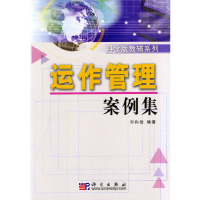 运作管理案例集/科学版教辅系列