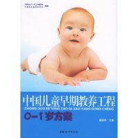 中国儿童早期教养工程(0-1岁方案)