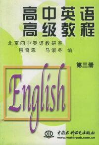 高中英语高级教程(第三册)(特价/封底打有圆孔)