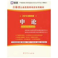 2010最新版:申论/甲类、乙类通用(赠学习卡需网上下载)