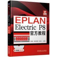 EPLAN Electric P8官方教程(附光盘)