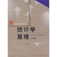 统计学原理(第四版)