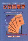 公安信息学(修订本)