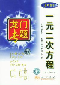龙门专题 一元二次方程(初中数学)(修订版)