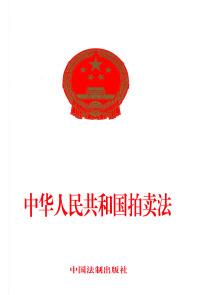 中华人民共和国拍卖法