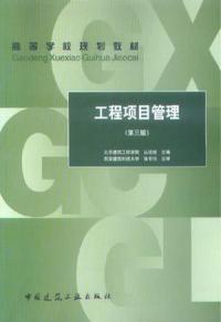 工程项目管理(第三版)