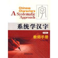 系统学汉字(中级本教师手册)