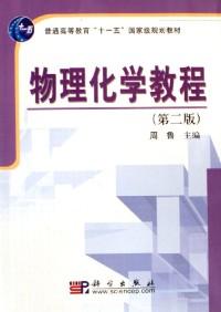 物理化学教程(第二版)