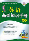 英语基础知识手册(高中修订版)