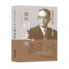 图本胡适传-中国现当代作家传