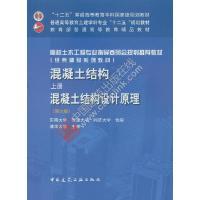 混凝土结构(上册 混凝土结构设计原理)(第六版)