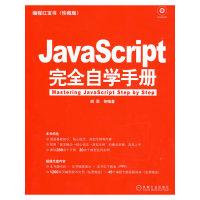 JavaScript完全自学手册