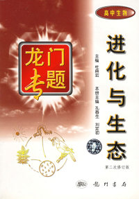 龙门专题 进化与生态 高中生物(第二次修订版)